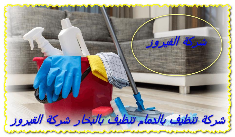 Photo of شركة تنظيف بالدمام 0557525030 تنظيف (بالبخار) خصم (25%)